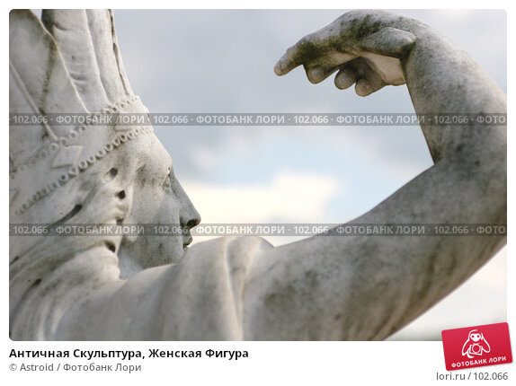 Античная Скульптура, Женская Фигура, фото № 102066, снято 25 сентября 2017 г. (c) Astroid / Фотобанк Лори