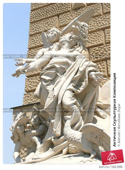 Античная Скульптурная Композиция, фото № 102090, снято 21 октября 2016 г. (c) Astroid / Фотобанк Лори