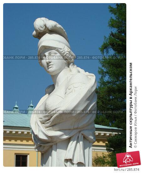 Античные скульптуры в Архангельском, фото № 285874, снято 3 мая 2008 г. (c) Сакмаров Илья / Фотобанк Лори