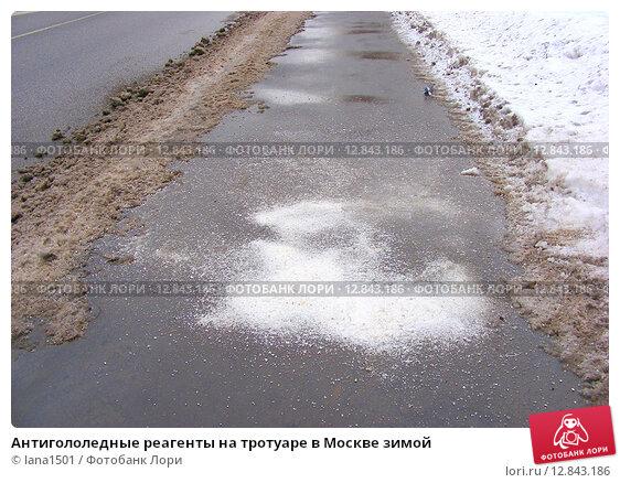 Купить «Антигололедные реагенты на тротуаре в Москве зимой», эксклюзивное фото № 12843186, снято 17 марта 2013 г. (c) lana1501 / Фотобанк Лори