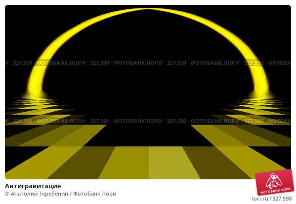 Купить «Антигравитация», иллюстрация № 327590 (c) Анатолий Теребенин / Фотобанк Лори