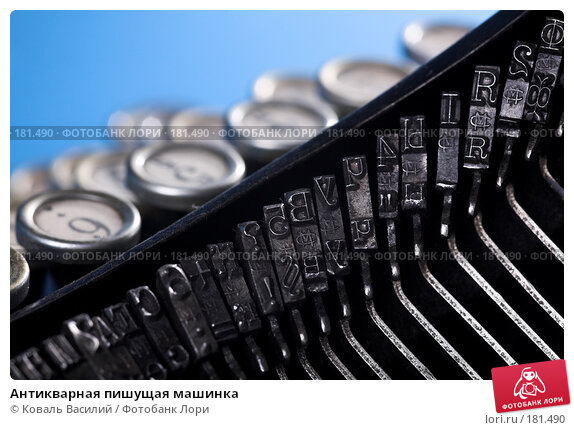 Антикварная пишущая машинка, фото № 181490, снято 19 декабря 2006 г. (c) Коваль Василий / Фотобанк Лори