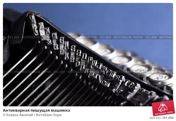 Антикварная пишущая машинка, фото № 181494, снято 19 декабря 2006 г. (c) Коваль Василий / Фотобанк Лори