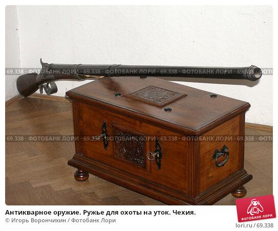 Антикварное оружие. Ружье для охоты на уток. Чехия., фото № 69338, снято 16 января 2007 г. (c) Игорь Ворончихин / Фотобанк Лори