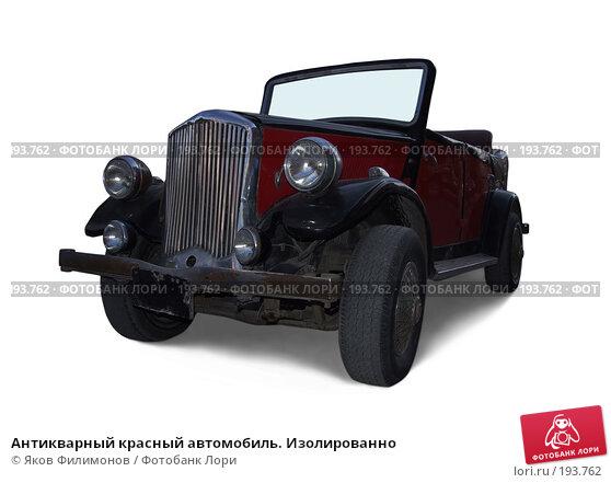 Антикварный красный автомобиль. Изолированно, фото № 193762, снято 19 января 2008 г. (c) Яков Филимонов / Фотобанк Лори