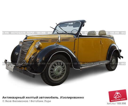 Купить «Антикварный желтый автомобиль. Изолированно», фото № 189998, снято 19 января 2008 г. (c) Яков Филимонов / Фотобанк Лори
