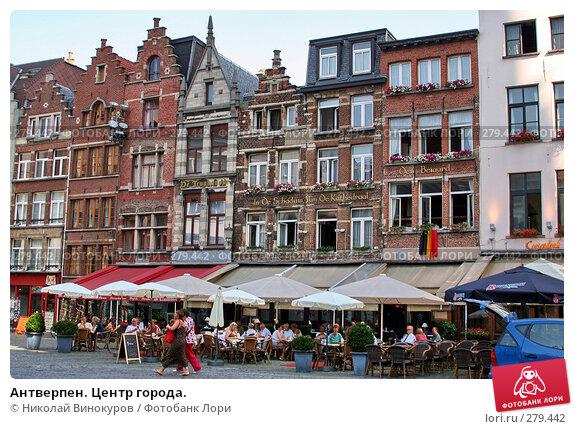 Антверпен. Центр города., фото № 279442, снято 22 октября 2016 г. (c) Николай Винокуров / Фотобанк Лори
