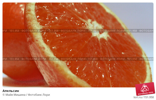 Апельсин, фото № 151958, снято 2 декабря 2007 г. (c) Майя Мишина / Фотобанк Лори