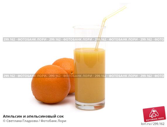 Апельсин и апельсиновый сок, фото № 299162, снято 10 марта 2008 г. (c) Cветлана Гладкова / Фотобанк Лори
