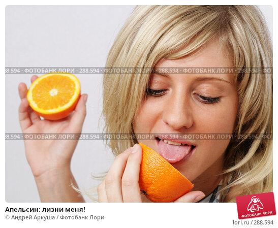 Апельсин: лизни меня!, фото № 288594, снято 2 марта 2008 г. (c) Андрей Аркуша / Фотобанк Лори
