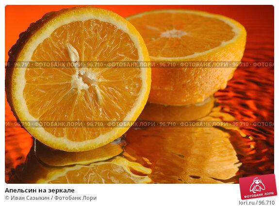 Апельсин на зеркале, фото № 96710, снято 6 декабря 2003 г. (c) Иван Сазыкин / Фотобанк Лори