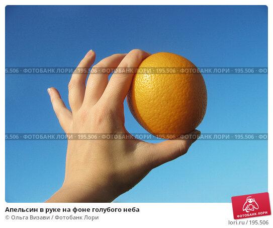 Апельсин в руке на фоне голубого неба, эксклюзивное фото № 195506, снято 3 сентября 2006 г. (c) Ольга Визави / Фотобанк Лори
