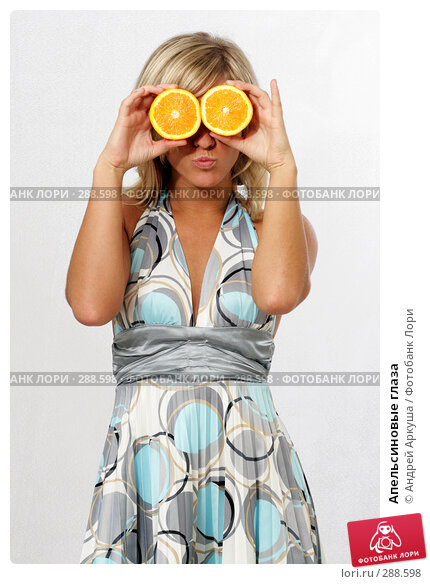Апельсиновые глаза, фото № 288598, снято 2 марта 2008 г. (c) Андрей Аркуша / Фотобанк Лори