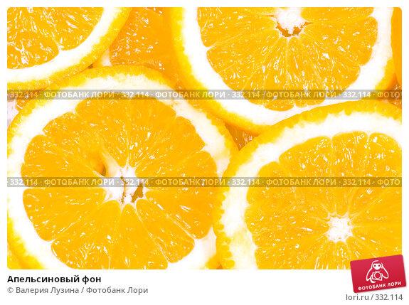 Апельсиновый фон, фото № 332114, снято 18 июня 2008 г. (c) Валерия Потапова / Фотобанк Лори