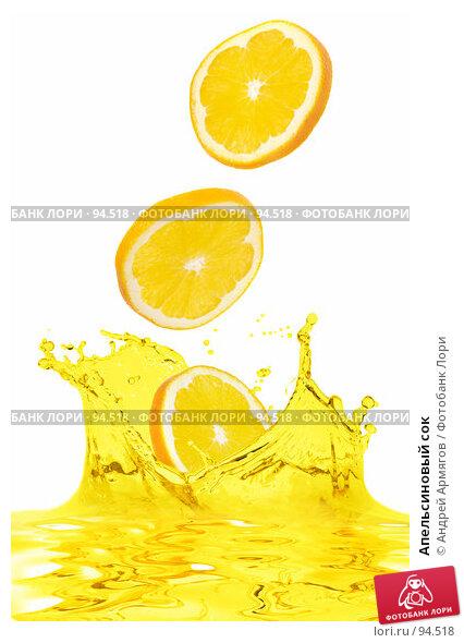 Купить «Апельсиновый сок», фото № 94518, снято 20 апреля 2018 г. (c) Андрей Армягов / Фотобанк Лори