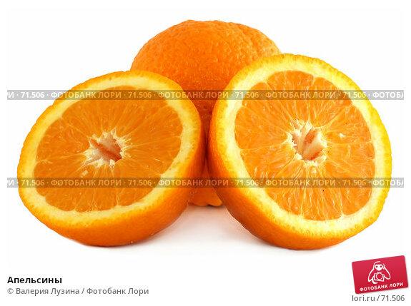 Апельсины, фото № 71506, снято 26 июня 2007 г. (c) Валерия Потапова / Фотобанк Лори