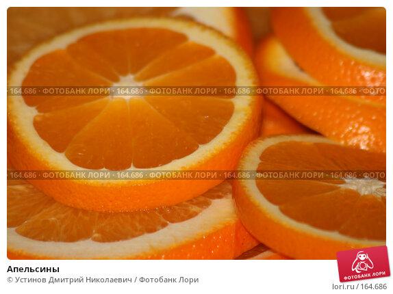 Купить «Апельсины», фото № 164686, снято 31 декабря 2007 г. (c) Устинов Дмитрий Николаевич / Фотобанк Лори