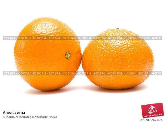 Апельсины, фото № 267674, снято 25 марта 2008 г. (c) паша семенов / Фотобанк Лори
