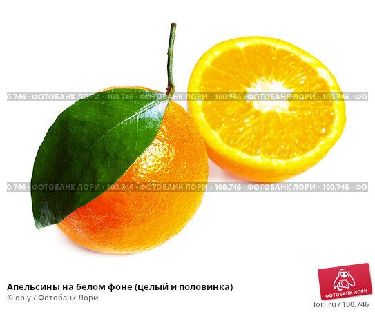 Апельсины на белом фоне (целый и половинка), фото № 100746, снято 21 февраля 2007 г. (c) only / Фотобанк Лори