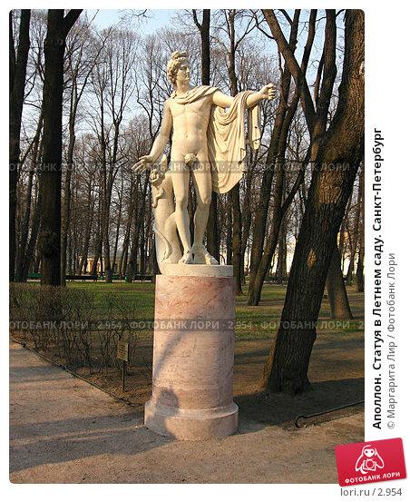 Аполлон. Статуя в Летнем саду. Санкт-Петербург, фото № 2954, снято 28 октября 2016 г. (c) Маргарита Лир / Фотобанк Лори