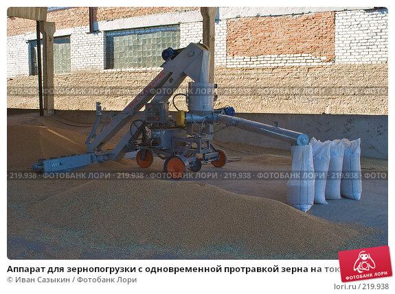 Аппарат для зернопогрузки с одновременной протравкой зерна на току, фото № 219938, снято 7 сентября 2004 г. (c) Иван Сазыкин / Фотобанк Лори