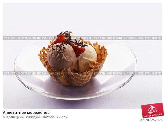 Аппетитное мороженое, фото № 257178, снято 4 декабря 2005 г. (c) Кравецкий Геннадий / Фотобанк Лори