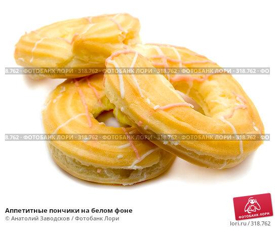 Аппетитные пончики на белом фоне, фото № 318762, снято 2 февраля 2007 г. (c) Анатолий Заводсков / Фотобанк Лори