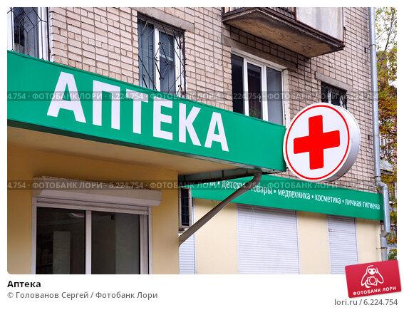 Купить «Аптека», эксклюзивное фото № 6224754, снято 1 октября 2013 г. (c) Голованов Сергей / Фотобанк Лори