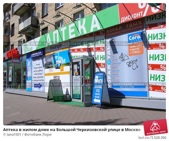 Купить «Аптека в жилом доме на Большой Черкизовской улице в Москве», эксклюзивное фото № 5528306, снято 2 мая 2012 г. (c) lana1501 / Фотобанк Лори