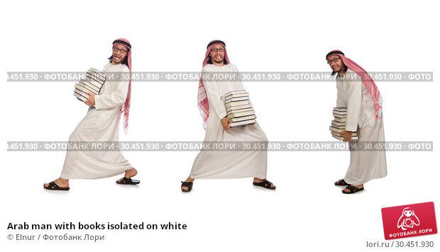 Arab man with books isolated on white. Стоковое фото, фотограф Elnur / Фотобанк Лори