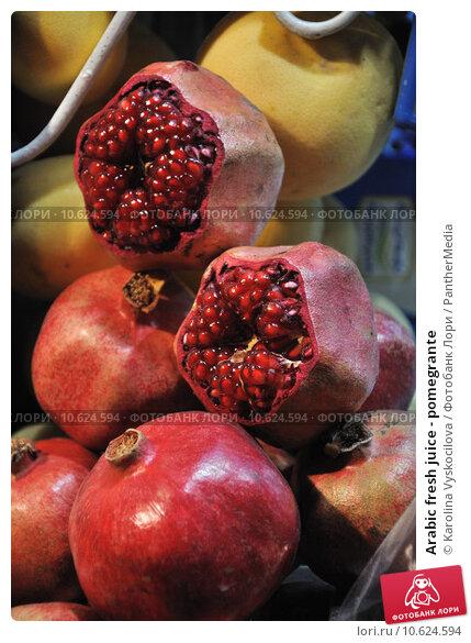 Arabic fresh juice - pomegrante. Стоковое фото, фотограф Karolina Vyskocilova / PantherMedia / Фотобанк Лори