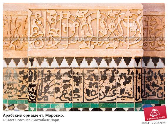 Арабский орнамент. Марокко., фото № 203998, снято 16 августа 2007 г. (c) Олег Селезнев / Фотобанк Лори