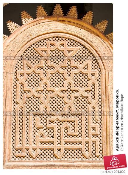 Арабский орнамент. Марокко., фото № 204002, снято 16 августа 2007 г. (c) Олег Селезнев / Фотобанк Лори