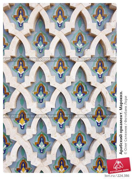 Арабский орнамент. Марокко., фото № 224386, снято 24 февраля 2008 г. (c) Олег Селезнев / Фотобанк Лори