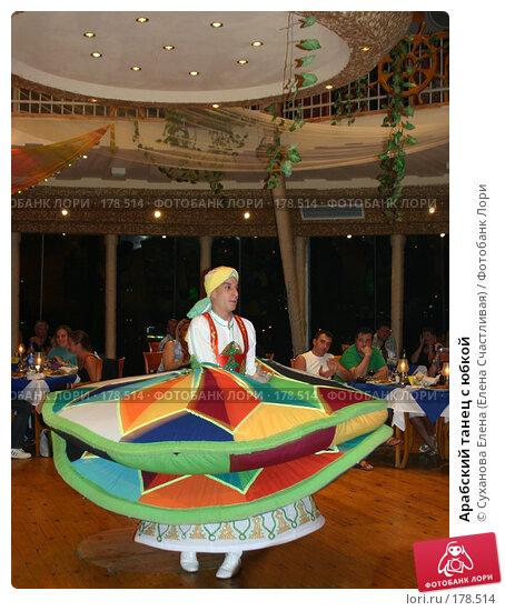 Арабский танец с юбкой, фото № 178514, снято 12 ноября 2006 г. (c) Суханова Елена (Елена Счастливая) / Фотобанк Лори