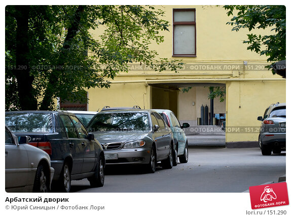 Арбатский дворик, фото № 151290, снято 25 августа 2007 г. (c) Юрий Синицын / Фотобанк Лори