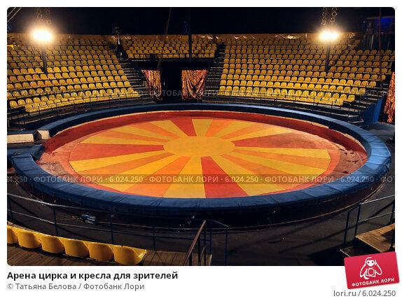Арена цирка и кресла для зрителей. Стоковое фото, фотограф Татьяна Белова / Фотобанк Лори