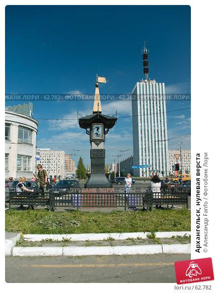 Архангельск, нулевая верста, фото № 62782, снято 4 июля 2007 г. (c) Александр Fanfo / Фотобанк Лори
