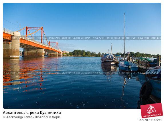 Архангельск, река Кузнечиха, фото № 114598, снято 23 июля 2007 г. (c) Александр Fanfo / Фотобанк Лори
