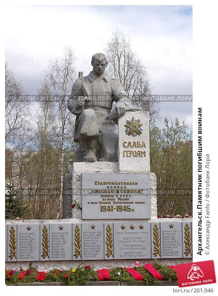 Архангельск.Памятник погибшим воинам, фото № 201046, снято 15 мая 2006 г. (c) Александр Fanfo / Фотобанк Лори