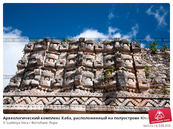 Купить «Археологический комплекс Каба, расположенный на полуострове Юкатан», фото № 6539310, снято 15 октября 2019 г. (c) Ludenya Vera / Фотобанк Лори
