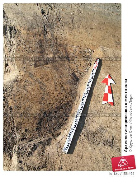 Купить «Археология:привязка к местности», фото № 153494, снято 31 мая 2007 г. (c) Круглов Олег / Фотобанк Лори