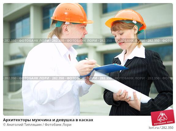 Купить «Архитекторы мужчина и девушка в касках», фото № 282350, снято 11 мая 2008 г. (c) Анатолий Типляшин / Фотобанк Лори