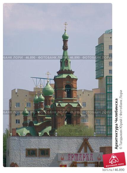 Архитектура Челябинска, фото № 46890, снято 6 декабря 2016 г. (c) Талдыкин Юрий / Фотобанк Лори
