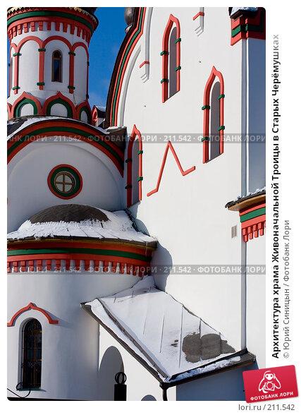 Архитектура храма Живоначальной Троицы в Старых Черёмушках, фото № 211542, снято 24 января 2008 г. (c) Юрий Синицын / Фотобанк Лори