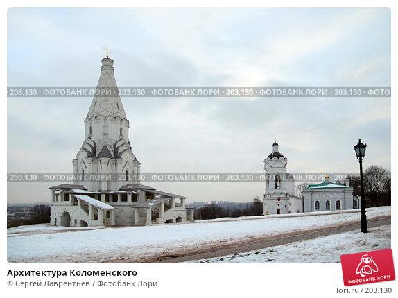 Архитектура Коломенского, фото № 203130, снято 13 февраля 2008 г. (c) Сергей Лаврентьев / Фотобанк Лори