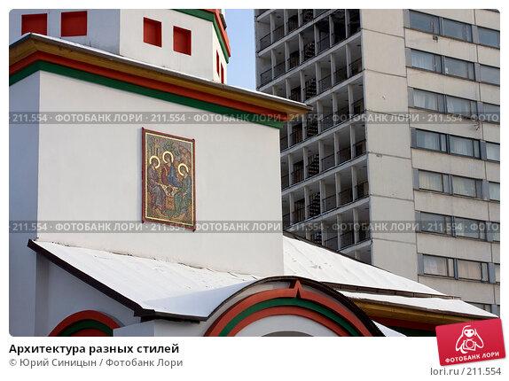 Купить «Архитектура разных стилей», фото № 211554, снято 24 января 2008 г. (c) Юрий Синицын / Фотобанк Лори