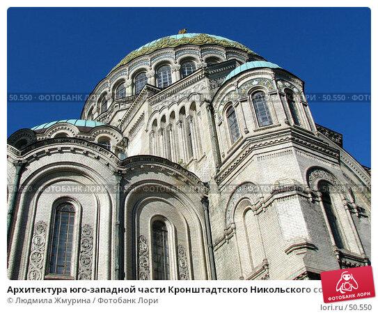 Архитектура юго-западной части Кронштадтского Никольского собора, фото № 50550, снято 3 июня 2007 г. (c) Людмила Жмурина / Фотобанк Лори