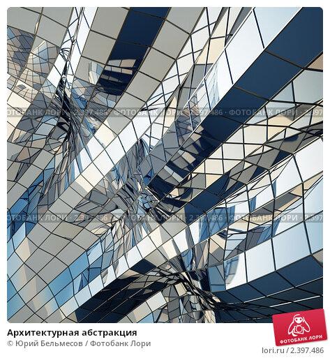 Купить «Архитектурная абстракция», иллюстрация № 2397486 (c) Юрий Бельмесов / Фотобанк Лори
