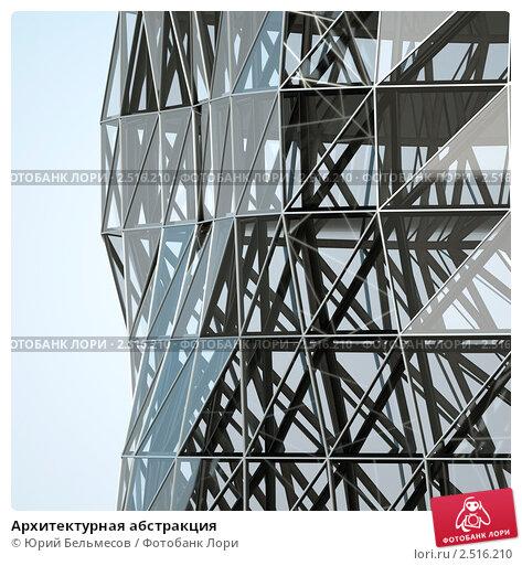 Архитектурная абстракция, иллюстрация № 2516210 (c) Юрий Бельмесов / Фотобанк Лори